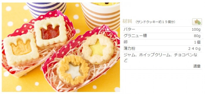 jam sand cookie