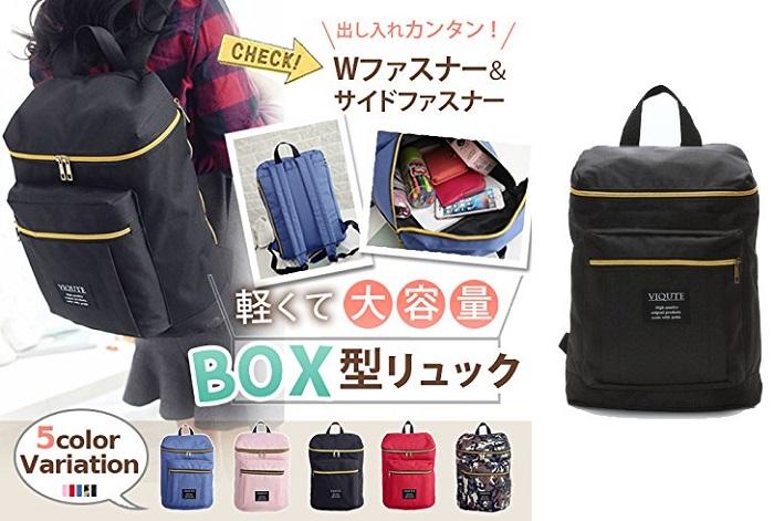 box-backpack